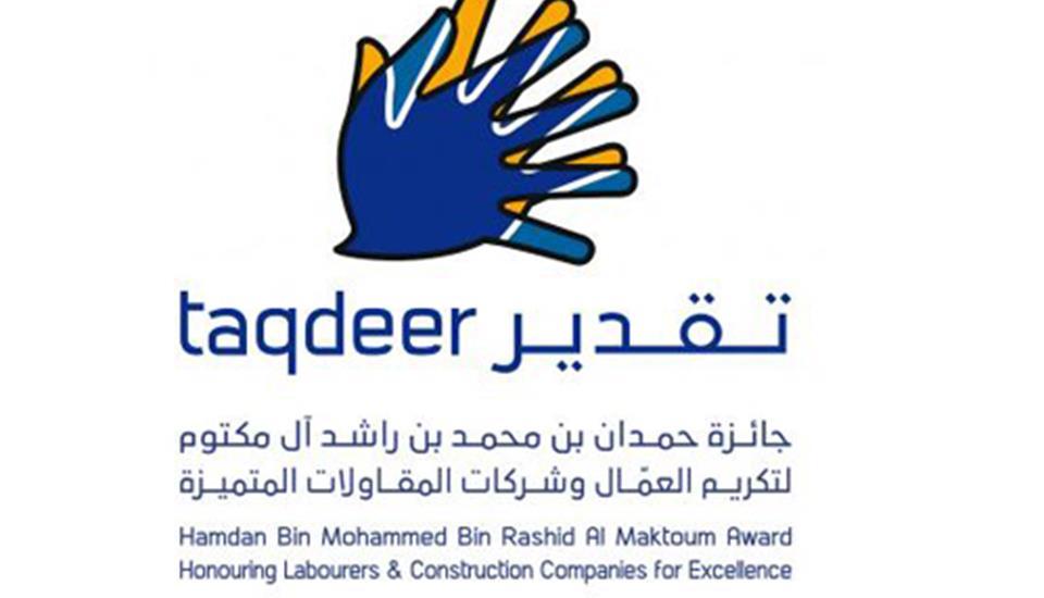 الشيخ حمدان المبادرات - جائزة تقدير الأولى من نوعها على مستوى العالم