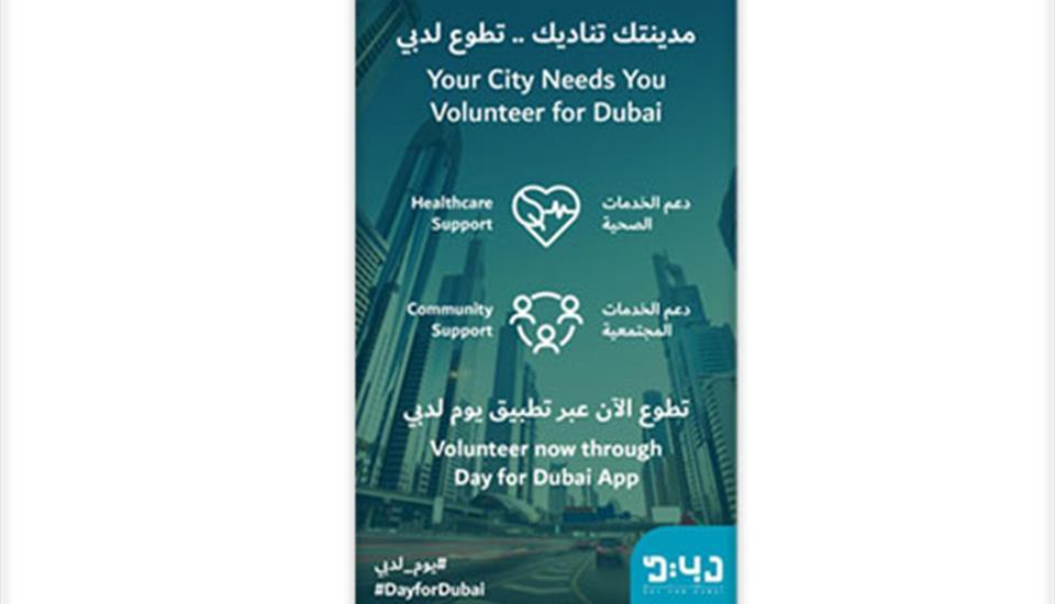 الشيخ حمدان المبادرات - حمدان بن محمد يطلق حملة مدينتك تناديك للتطوع