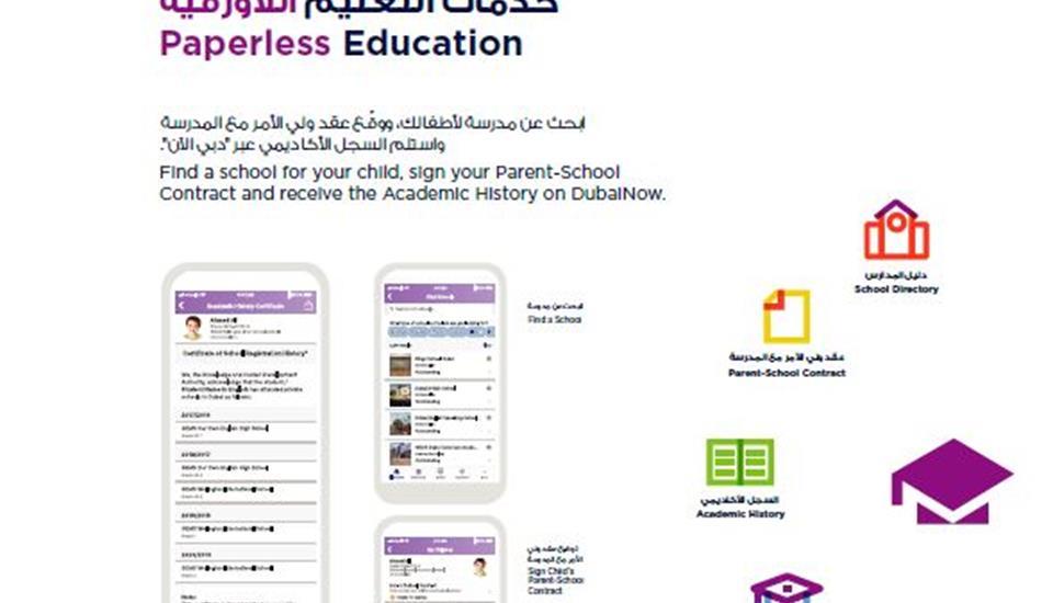 حمدان بن محمد يوجه الجهات الحكومية بتوفير خدماتها للأفراد على تطبيق دبي الآن