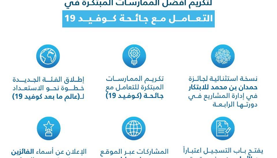 ولي عهد دبي يطلق جائزة استثنائية لتكريم أفضل الممارسات المبتكرة في مواجهة جائحة كوفيد-19 ومعالجة تبعاتها